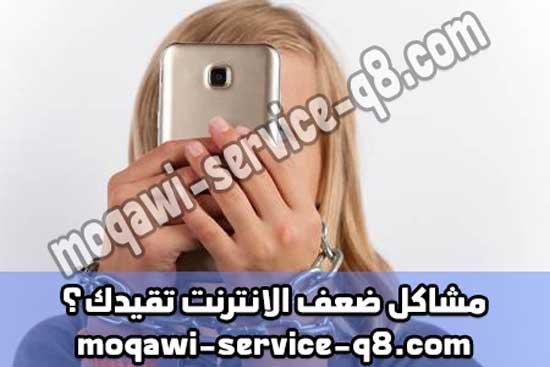 مقوي سيرفس الكويت الفنان