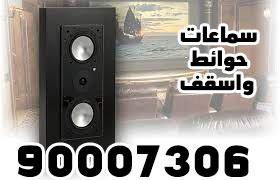 سماعات حائط و اسقف للمنازل والشركات والمحلات بالكويت